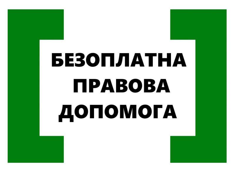 26 квітня, 14-00. Пресс-конференція представників безоплатної правничої допомоги