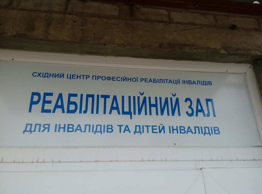 Дружковчанам с инвалидностью сложно получить направление на реабилитацию - Фото №1