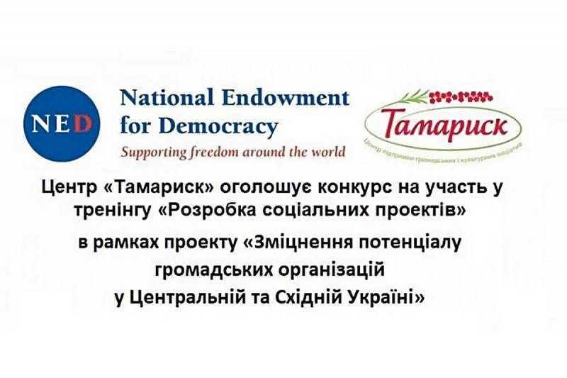 Конкурс на участь у тренінгу «Розробка соціальних проектів»