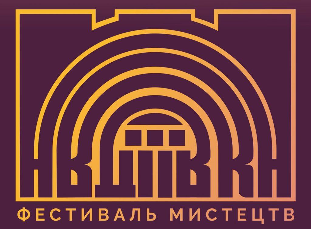 9 квітня. Авдіївка. Фестиваль Мистецтв.