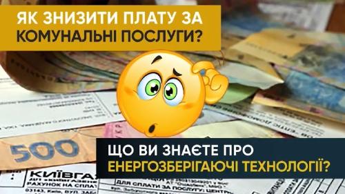 ДО РЕЧІ. Як зекономити на комунальних платежах?