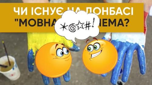 """ДО РЕЧІ. Чи існує на Донбасі """"мовна"""" проблема?"""