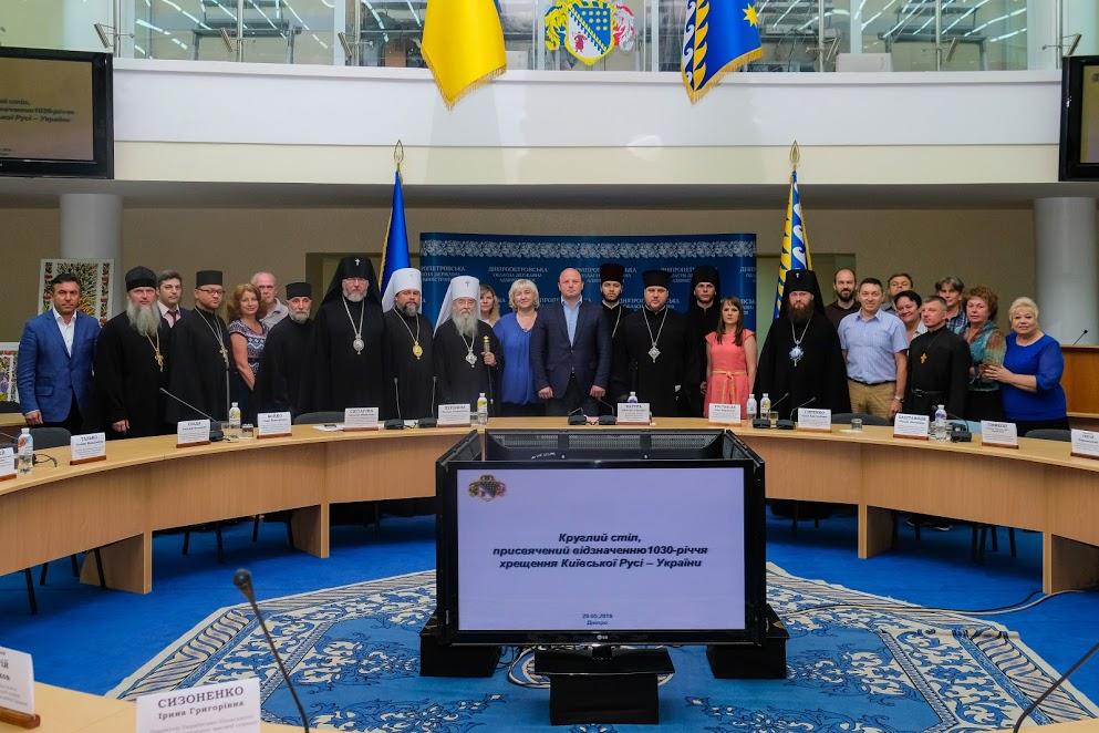 У ДніпроОДА зібралися представники різних церков - Фото №2