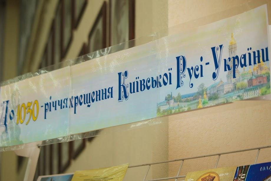 У ДніпроОДА зібралися представники різних церков - Фото №1