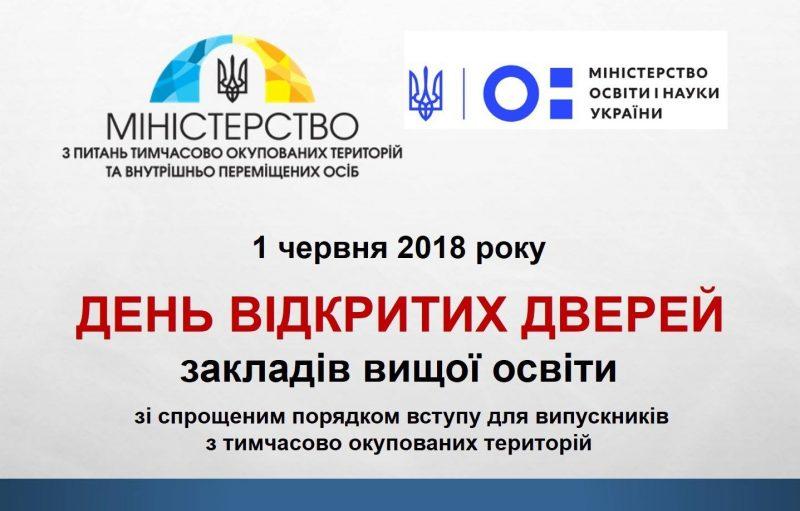 1 червня 2018 року День відкритих дверей для абітурієнтів з тимчасово окупованих територій України