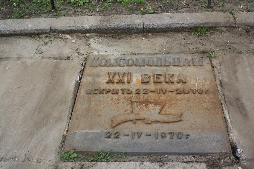 В Краматорске извлекли капсулу с посланием от комсомольцев 70-х - Фото №1