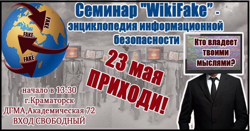 Семинар «WikiFake – энциклопедия информационной безопасности»