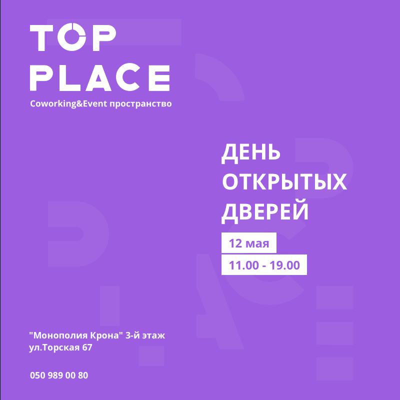 У Слов'янську починає роботу новий мультифункціональний простір