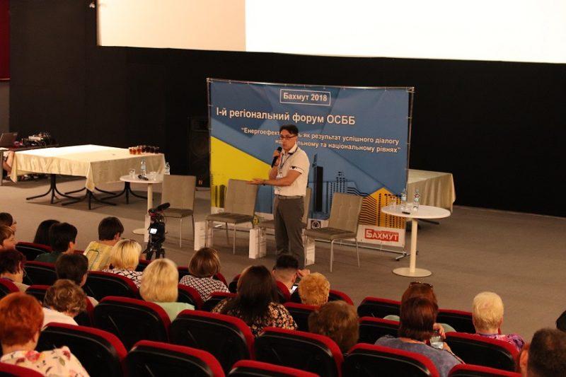 В Бахмуті пройшов І-й Регіональний форум ОСББ в Донецькій області