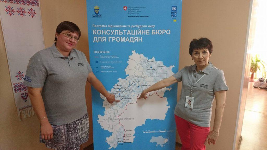 На Донеччині знову почали працювати консультаційні бюро.