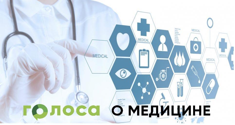 Анкетирование: ГОЛОСа о местной медицине и реформах