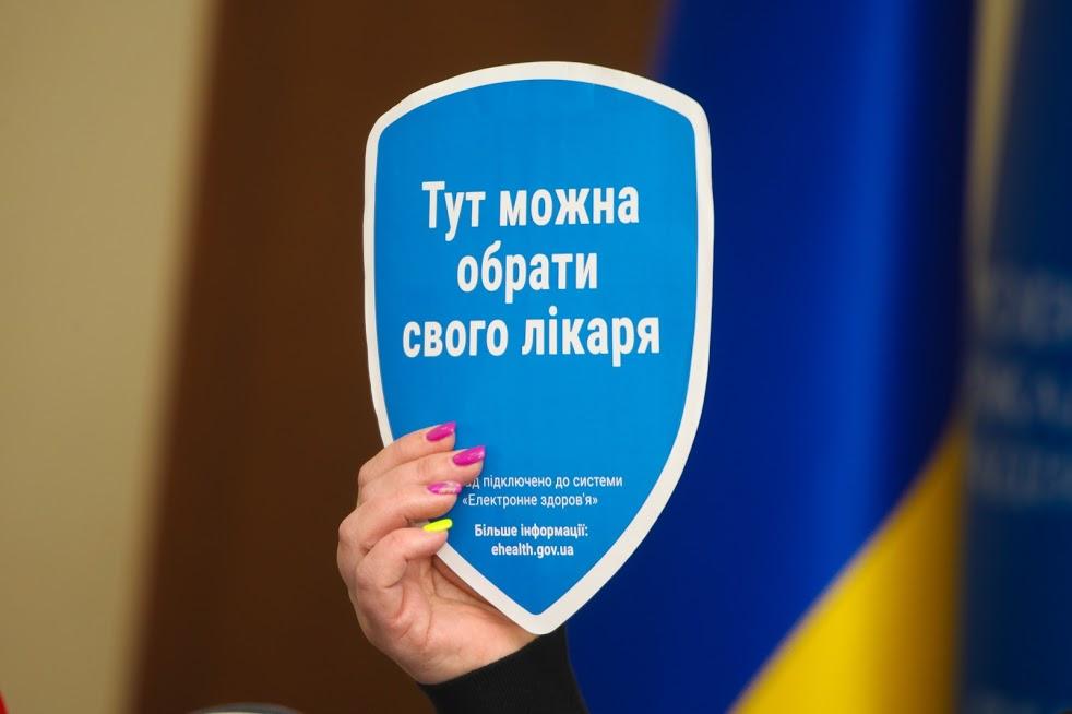 Понад 990 тис мешканців Дніпропетровщини вже обрали свого лікаря