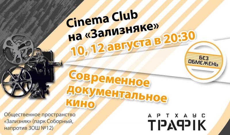 Покази документальних фільмів пройдуть у Покровську та Мирнограді