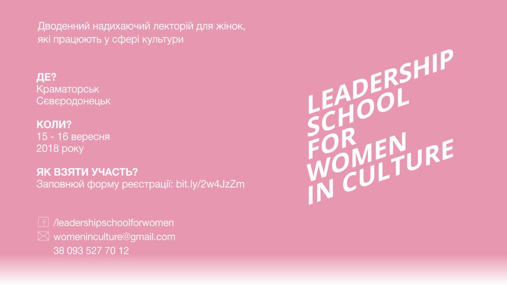 Школа лідерства для жінок в культурі