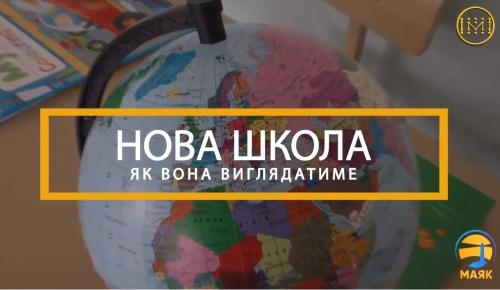 7 фактів про Нову українську школу