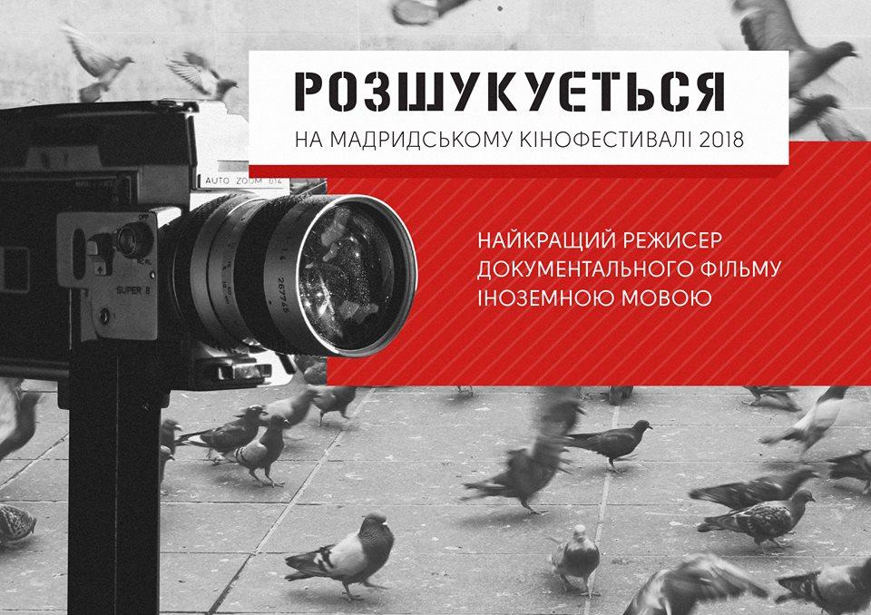 Фільм про зниклих безвісти в Україні отримав нагороду на престижному міжнародному кінофестивалі - Фото №2