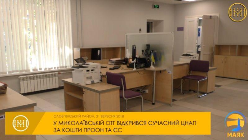 Сучасний ЦНАП у маленькій Миколаївці