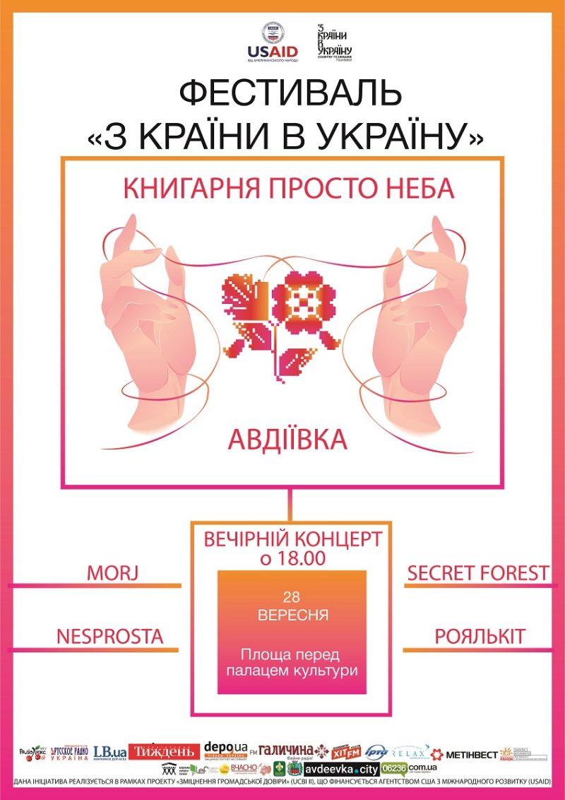 """Фестиваль """"З країни в Україну"""" відбудеться у Донецькій області!"""