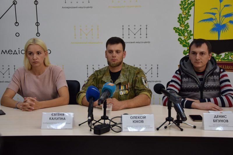 """АКМЦ-online: Прес-конференція Олексія Юкова – місія """"Чорний тюльпан"""""""