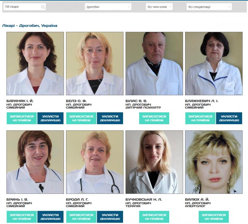 "24 жовтня, 11-00. Прес-анонс презентації ""Е-медицина: досвід Дрогобича"""