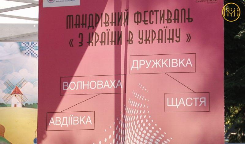 """""""З країни в Україну"""". Торецьк став восьмим містом, де відлунав фестиваль"""