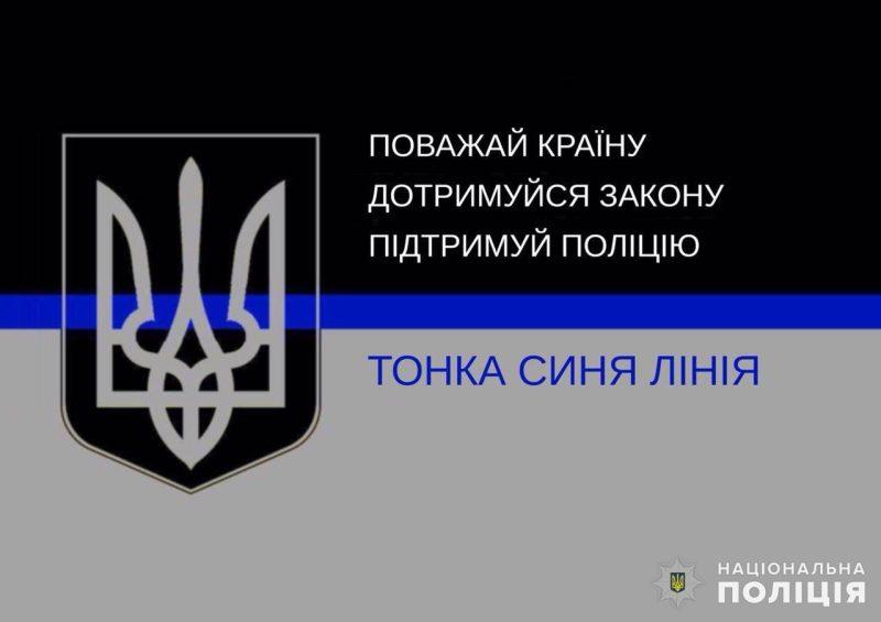 Підприємства у Костянтинівці почали приєднуватися до проекту «Тонка синя лінії»