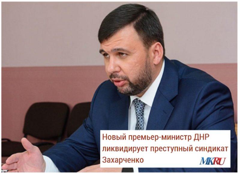 Концепція змінилася: ЗМІ РФ визнали ДНР бандитським анклавом