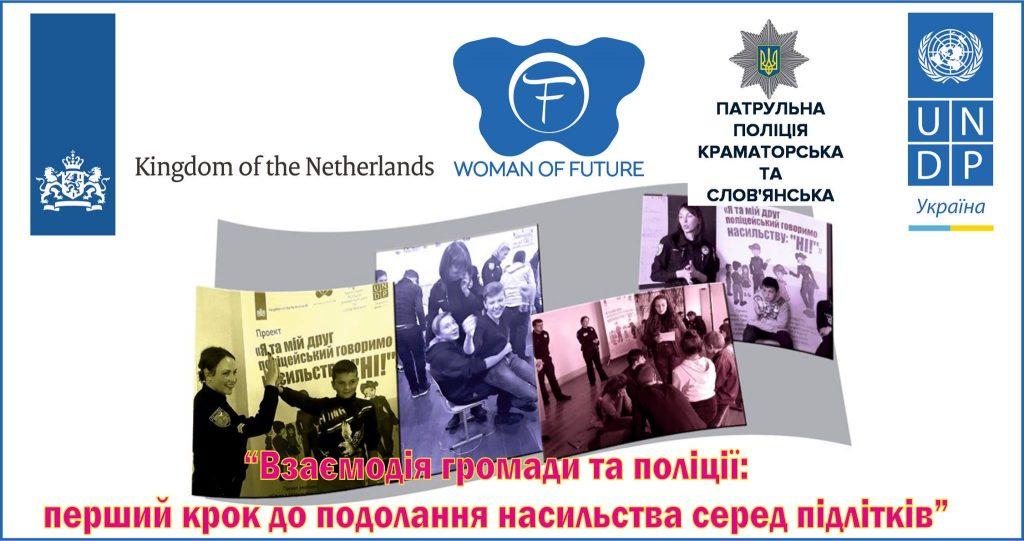 """30 листопада, 13-00. Круглий стіл: """"Взаємодія громади та поліції: перший крок до подолання насильства серед підлітків""""."""