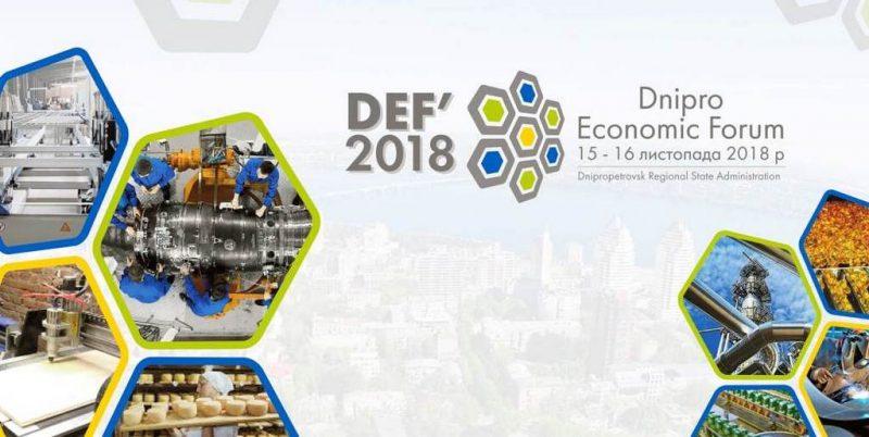 Економічний форум у Дніпрі стартує вже за тиждень