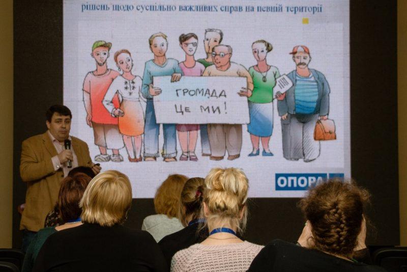 Відбувся перший в Україні форум представників громадських рад