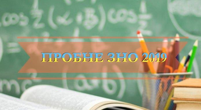 Абітурієнтам Донецької та Луганської областей – особливості реєстрації на пробне ЗНО у 2019 році