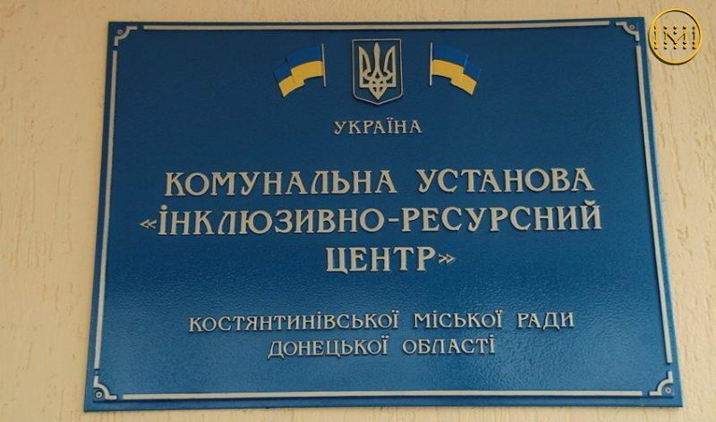 У Костянтинівці відкрили інклюзивний центр