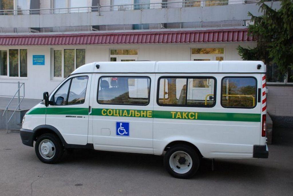 Соціальне таксі для людей з обмеженнями руху