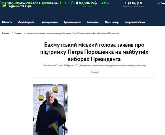Донецька ОДА робить публікації з ознаками адміністративного тиску перед президентськими виборами