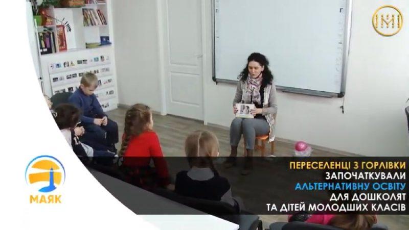 Альтернативна освіта на Донбасі робить перші кроки