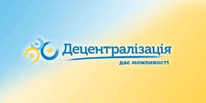 28 січня, 10-00. Круглий стіл: «Перспективи реформи децентралізації у 2019 році в Донецькій області»