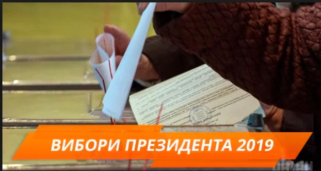 Як переселенцям проголосувати на виборах президента - Фото №1