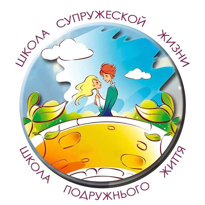 У Костянтинівці вдруге буде реалізовано проект «Школа Подружнього Життя» - Фото №4