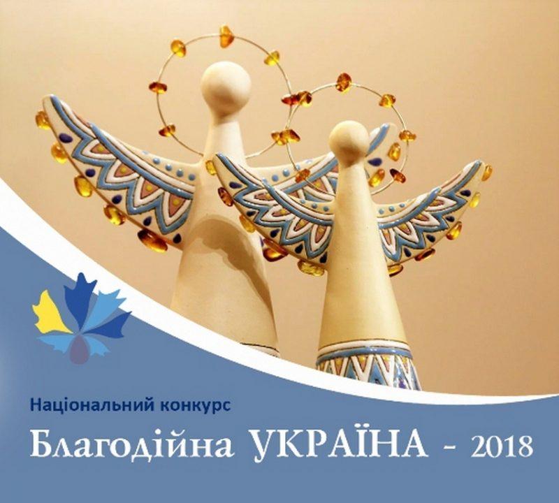 Статуетка янгола – приз для українських благодійників