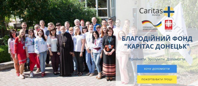 «Карітас Донецьк» допоможе ВПО