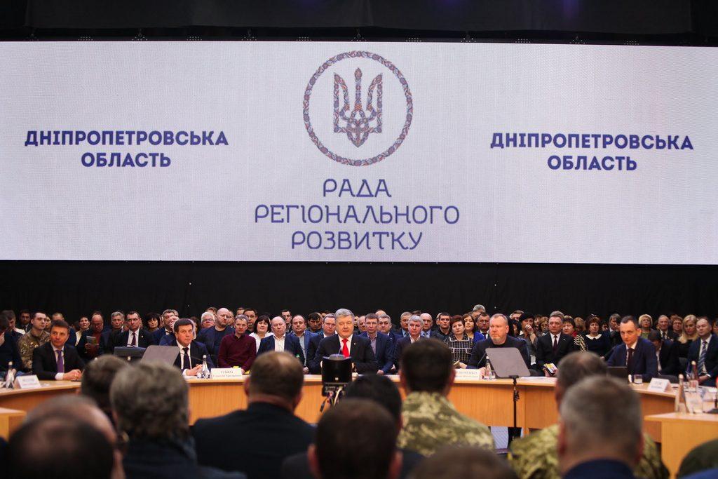 Петро Порошенко взяв участь  в Раді регіонального розвитку в Дніпрі - Фото №2