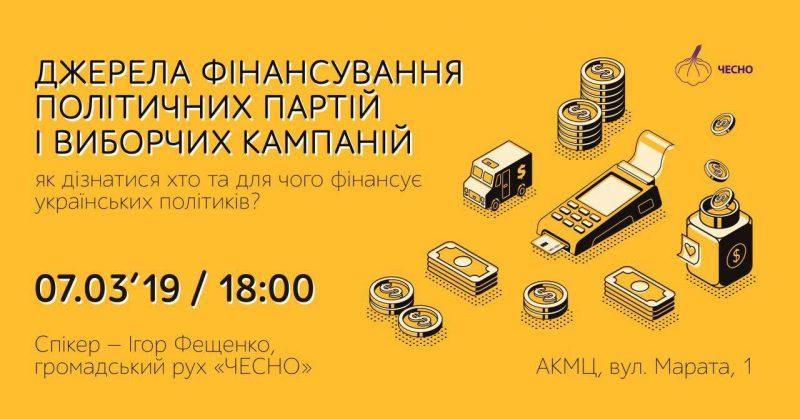 7 березня, 18-00. Джерела фінансування політичних партій і виборчих кампаній