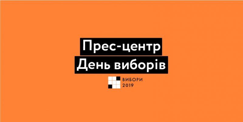 31 березня, 9-00, 13-00, 17-00, 21-00. Громадський прес-центр у день виборів