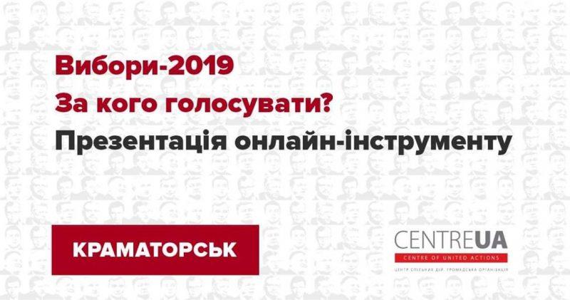 14 березня, 12-00. Вибори 2019: за кого голосувати? Презентація онлайн-інструменту.