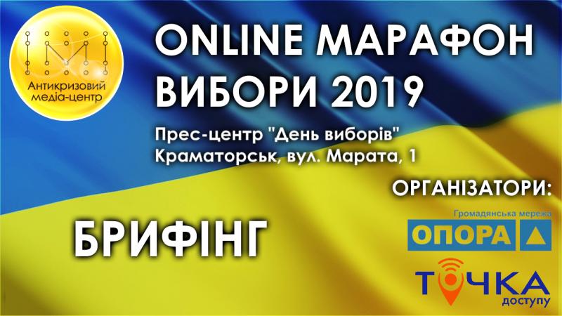 """Прес-конференція №4 (другий тур). Online-марафон """"Вибори 2019"""" (Донеччина)"""
