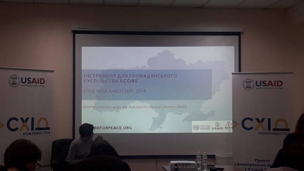 ГО напрацюють спільне бачення для подальшого розвитку громадянського суспільства сходу України