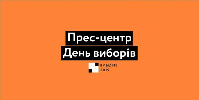 21 квітня, 9-00, 13-00, 17-00, 21-00. Громадський прес-центр  «День виборів»