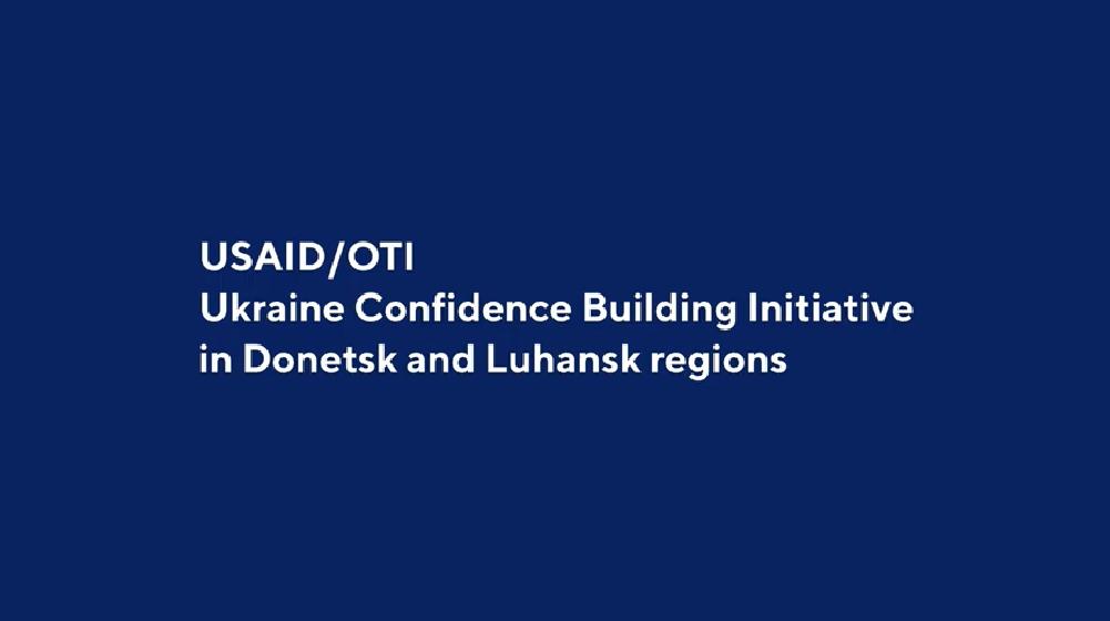 Проект Агентства США з міжнародного розвитку «Зміцнення громадської довіри» згортає свою діяльність в Донецькій та Луганській областях та розширює роботу в нових регіонах