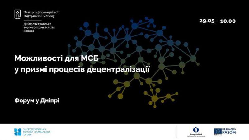 Бізнес-форум в Дніпрі від ТПП