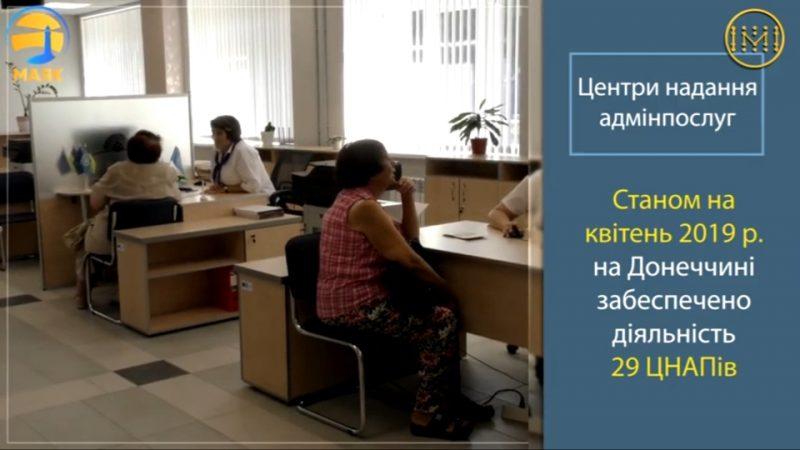 ЦНАПи Донеччини: більше 300 тисяч послуг на рік
